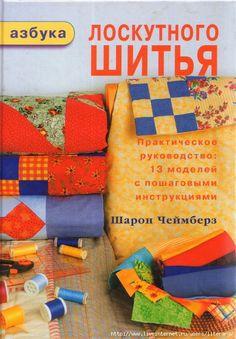 Мой подарок желающим шить КВИЛТы. Обсуждение на LiveInternet - Российский Сервис Онлайн-Дневников