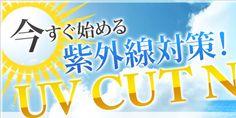 今すぐ始める紫外線対策  UV CUT NAVI/コスメ通販サイトの口コミポータル コスコレ