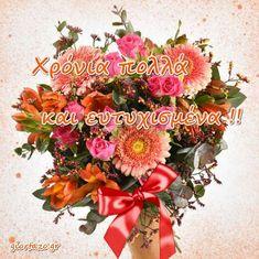 Κάρτες Με Ευχές Ονομαστικής Γιορτής Εικόνες Με Λουλούδια - Giortazo.gr Floral Wreath, Wreaths, Decor, Floral Crown, Decoration, Door Wreaths, Deco Mesh Wreaths, Decorating, Floral Arrangements