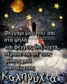 Good Night, Good Morning, Spirituality, Dreams, Live, Decor, Pictures, Nighty Night, Buen Dia