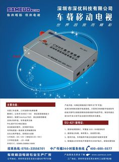 satellite tv receiver Figure audio / Jiayi / Heng Chen / Branch Traders car digital TV box / CMMB mobile TV receiver - http://nk-reviews.com/products/satellite-tv-receiver-figure-audio-jiayi-heng-chen-branch-traders-car-digital-tv-box-cmmb-mobile-tv-receiver/