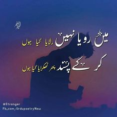 Latest Urdu Quotes with Images and Share your best freinds This all types Urdu Poetry Availbe Like Urdu Islamic Quotes, urdu Poetry, Urdu Sad Poetry and More Urdu Shayari Also Avalible Get Daily New Urdu Poetry Images free. Urdu Quotes With Images, Best Urdu Poetry Images, Love Poetry Urdu, Poetry Quotes, True Feelings Quotes, Poetry Feelings, Sad Quotes, Reality Quotes, Success Quotes