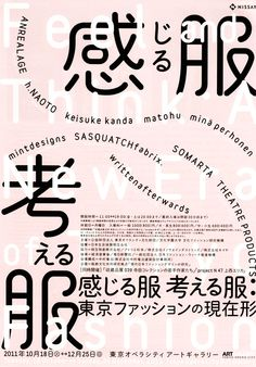 Japanese Graphic Design, Graphic Design Layouts, Graphic Design Posters, Graphic Design Inspiration, Typo Design, Word Design, Typography Design, Flyer And Poster Design, Poster Layout