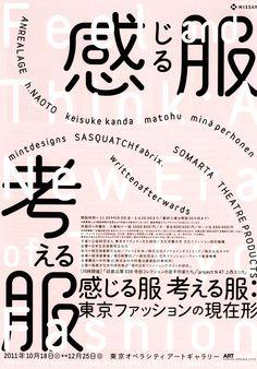 感じる服 考える服:東京ファッションの現在形 – 東京オペラシティ