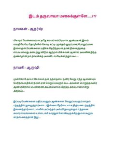 Publishing platform for digital magazines, interactive publications and online catalogs. Convert documents to beautiful publications and share them worldwide. Title: இடம் தருவாயா மனசுக்குள்ளே Part Author: bharathi kennedy, Length: 275 pages, Published: Free Books To Read, Free Pdf Books, Books To Read Online, Novel Wattpad, Wattpad Romance, Romantic Novels To Read, Romance Novels, Tamil Stories, Free Novels