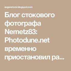 Блог стокового фотографа Nemetz83: Photodune.net временно приостановил работу