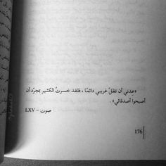 ◈ '7̴єƨƨɑ Book Qoutes, Words Quotes, Life Quotes, Arabic Tattoo Quotes, Funny Arabic Quotes, Dandelion Quotes, Short Quotes Love, Mixed Feelings Quotes, Love Quotes Wallpaper