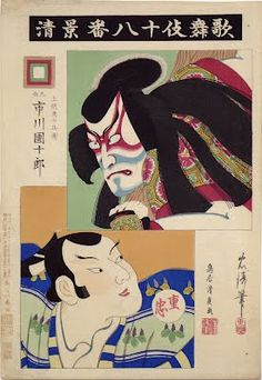 Ichikawa Danjūrō IX as Kazusa Akushichibei  in the play Kagekiyo from the series  The Kabuki Eighteen (Kabuki Jūhachiban)   by Torii Kiyosada and Torii Kiyotada, 1895 - Japanese Color Woodblock Print - The Lavenberg Collection of Japanese Prints