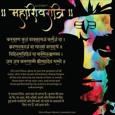 What is Shiva? A Perspective on The Concept - ReSanskrit Sanskrit Quotes, Sanskrit Mantra, Vedic Mantras, Hindu Mantras, Rudra Shiva, Mahakal Shiva, Lord Shiva Hd Images, Shiva Lord Wallpapers, What Is Shiva