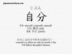 Romaji: jibun  Type: pronoun
