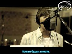 K.will - We Never Go Alone [рус.саб]
