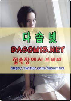 동탄오피 청주오피『다솜넷∥dasom13.net』인천안마 역삼역건마