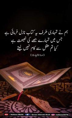 Quran Verses, Quran Quotes, Quran Sayings, Allah Islam, Islam Quran, Quran Urdu, Online Quran, Quran Pak, Islamic Gifts