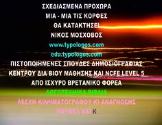 ΣΧΕΔΙΑΣΜΕΝΑ ΠΡΟΧΩΡΑ  ΜΙΑ - ΜΙΑ ΤΙΣ ΚΟΡΦΕΣ  ΘΑ ΚΑΤΑΚΤΗΣΕΙ ΝΙΚΟΣ ΜΟΣΧΟΒΟΣ www.typologos.com edu.typologos.com ΠΙΣΤΟΠΟΙΗΜΕΝΕΣ ΣΠΟΥΔΕΣ ΔΗΜΟΣΙΟΓΡΑΦΙΑΣ ΚΕΝΤΡΟΥ ΔΙΑ ΒΙΟΥ ΜΑΘΗΣΗΣ ΚΑΙ NCFE LEVEL 5 AΠΟ ΙΣΧΥΡΟ ΒΡΕΤΑΝΙΚΟ ΦΟΡΕΑ  ΛΟΓΟΤΕΧΝΙΚΑ ΒΙΒΛΙΑ  ΛΕΣΧΗ ΚΙΝΗΜΑΤΟΓΡΑΦΟΥ ΚΙ ΑΝΑΓΝΩΣΗΣ ΝΟΥΒΕΛ ΒΑΓΚ