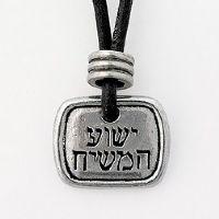 Hebrew Jesus Messiah Necklace