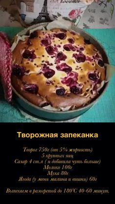 вкусные рецепты вкусные рецепты еды вкусные рецепты на каждый день вкусные рецепты сладостей простые и вкусные рецепты простые и вкусные рецепты салатов простые и вкусные рецепты сладостей простые и вкусные рецепты тортов вкусные рецепты на ужин вкусные рецепты из кабачков вкусные рецепты салатов самые вкусные рецепты вкусная еда вкусные рецепты вкусные рецепты еда быстрые и вкусные рецепты вкусные рецепты десертов вкусные рецепты видео вкусные рецепты ужина легкие и вкусные рецепты Cooking Recipes, Healthy Recipes, Food Platters, Deserts, Pie, Pudding, Tasty, Meals, Baking
