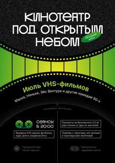 Творческий макет Анны Ильиной, ученицы мастер-класса по графсистеме VHS (granich.ru) #granich #graphicdesign Poster, Billboard