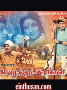 Uzhaikkum Karangal Tamil Movie Online - M. G. Ramachandran and Latha. Directed by K. Shankar. Music by M. S. Viswanathan. 1976 [U] w.eng.subs