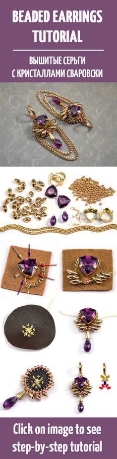 Делаем вышитые серьги с кристаллами Сваровски / Beaded earrings tutorial