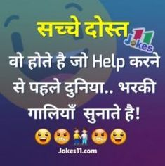 Funny school jokes in hindi 61 ideas Funny Friendship Quotes, Best Friend Quotes Funny, Funny Baby Quotes, Funny Quotes For Kids, Funny Jokes For Adults, Jokes Quotes, Memes, Funny Jokes In Hindi, Best Funny Jokes
