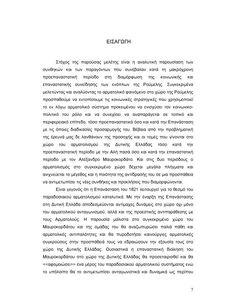 Διατριβή: Κοινωνική και επαναστατική συνείδηση των ενόπλων της Ρούμελης στην επανάσταση του 1821 - Κωδικός: 16242