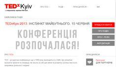 Розпочалася щорічна конференція TEDx у Києві про унікальні всесвітні проекти та інновації http://tedxkyiv.com/index.html