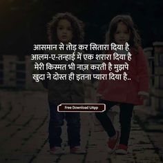 Dosti Shayari, दोस्ती शायरी हिंदी में, dosti shayari in hindi, dosti ki shayari, dosti quotes in hindi, dost ke liye shayari, beautiful dosti shayari, dost ki shayari, dosti par shayari, doston ke liye shayari, doston ki shayari, matlabi dost shayari, hindi shayari dosti ke liye Dosti Quotes In Hindi, Dosti Shayari In Hindi, Friendship Quotes In Hindi, Funny Relatable Quotes, Reality Quotes, Best Quotes, Thoughts, Motivation, Feelings