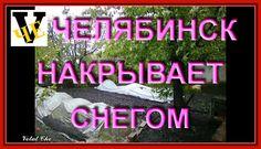 В Челябинске в мае идет снег