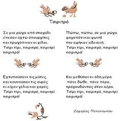 Τσιριτρο Autumn Crafts, Music Lessons, Toddler Activities, Kindergarten, Puzzle, Classroom, Education, Children, School