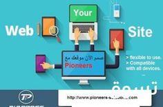 شركة Pioneers تصميم مواقع الشركات التجارية:  الدولة: مصر قسم: الكمبيوتر و الإنترنت
