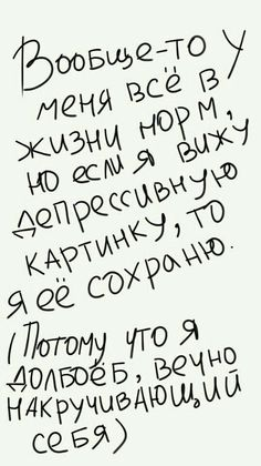 Book Quotes, Life Quotes, Russian Quotes, Aesthetic Words, My Mood, Life Motivation, True Words, Quotations, Wisdom