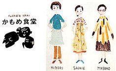 かもめ食堂(2006) -Naoko Ogigami
