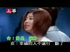 许茹芸/熊天平 - 你的眼晴