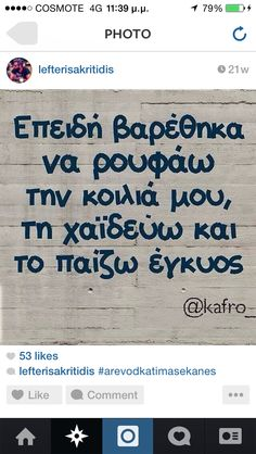 Funny Greek Quotes, Funny Picture Quotes, Funny Quotes, Funny Pictures, Funny Memes, Jokes, Funny Bunnies, Have A Laugh, Just Kidding