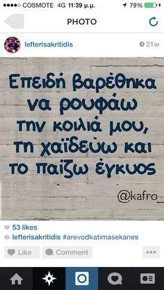 Χαχαχα Funny Greek Quotes, Funny Picture Quotes, Funny Quotes, Funny Pictures, Funny Memes, Jokes, Funny Bunnies, Have A Laugh, Just Kidding