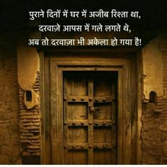 Love Quotes can make expressing the feeling of Love easier, help healing a broken heart, inspire you to live a better life, help spicing up and reviving your Love Life, bring your loved ones and Hindi Quotes Images, Shyari Quotes, Motivational Picture Quotes, Hindi Quotes On Life, Inspirational Quotes Pictures, Wisdom Quotes, True Quotes, Words Quotes, Night Quotes