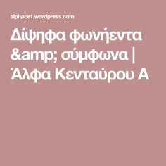 Δίψηφα φωνήεντα & σύμφωνα | Άλφα  Κενταύρου Α