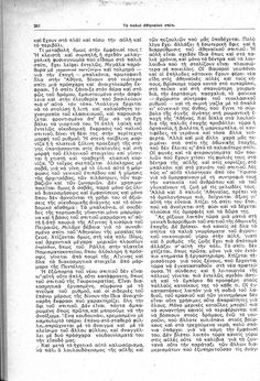 Εθνικό Κέντρο Βιβλίου / Αρχείο Λογοτεχνικών Περιοδικών Magazine, Words, Magazines, Horse