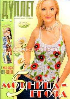 Május 2014 duplett 159 ukrán horgolt minták magazin