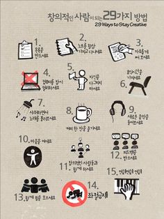 29 ways to stay creative 창의적인사람되는방법 by Jinho Jung - issuu Wise Quotes, Famous Quotes, Korean Quotes, Sense Of Life, Web Design, Learn Korean, Information Design, Korean Language, Cool Art Drawings