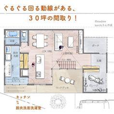 madree(マドリー)は、プロの建築家・デザイナーに、自宅にいながらスマホやパソコンから間取り図の作成を依頼できるサービスです。気に入った間取りができたら、住宅会社も紹介してくれます。今回は「 ぐるぐる回る動線がある、30坪の間取り!」をご紹介します。 House Layout Plans, House Layouts, Floor Plan Sketch, Japanese House, Architecture Plan, Sweet Home, Floor Plans, Flooring, How To Plan