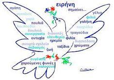 Αποτέλεσμα εικόνας για ειρήνη σύμβολο Peace Crafts, 28th October, Greek History, Peace Dove, Stem Steam, Class Decoration, National Holidays, Autumn Crafts, Remembrance Day