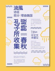Shih-Ching Poetry Exhibition by BRIAN LAM, via Behance
