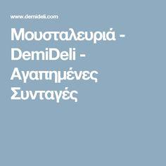 Μουσταλευριά - DemiDeli - Αγαπημένες Συνταγές