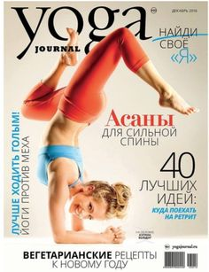 Kathryn Budig on the cover of Yoga Journal Russia