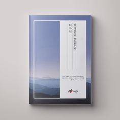아래한글 표지 디자인 | 54 무료 다운로드 Book Design Layout, Book Cover Design, Book Layouts, Brochure Cover, Brochure Design, Grid Design, Graphic Design, Typography Logo, Business Brochure