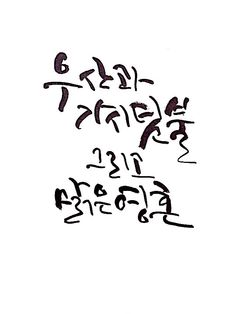 Korean calligraphy by Byulsam - An umbrella, a thorny thicket and Clear soul Calligraphy Pens, Caligraphy, Arabic Calligraphy, Korean Quotes, Typography, Lettering, Korean Language, Pen Art, Poems