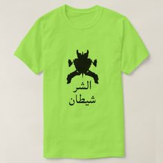 A blot test with text شيطان الشر green T-Shirt A blot test with a text in Arabic: شيطان الشر, that can be translate to evil demon. You can customize this t-shirt to change it fonts type, color and change it to give it you own unique look. Blot Test, Norwegian Words, Types Of T Shirts, Foreign Words, Evil Demons, Artwork Design, Christmas Card Holders, Funny Tshirts, Keep It Cleaner