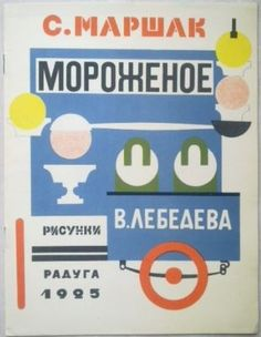 "1925 SOVIET RUSSIAN BOOK ""ICE CREAM"" KIDS POEMS JUDAICA JEWS MARSHAK ART LEBEDEV"