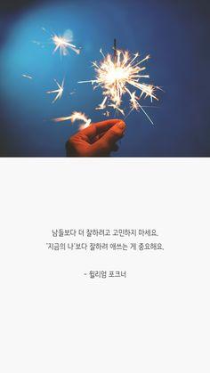 Wise Quotes, Famous Quotes, Inspirational Quotes, Korea Wallpaper, Learn Korea, Korean Quotes, Korean Words, Cool Words, Sentences